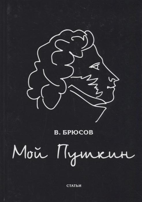 Брюсов В. Мой Пушкин статьи