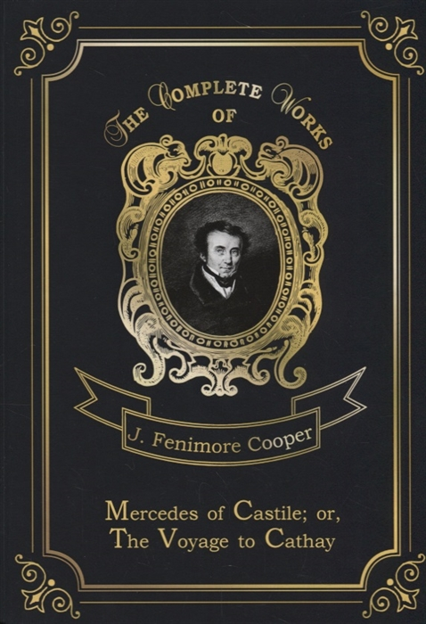 Cooper J. Mercedes of Castile or The Voyage to Cathay недорого