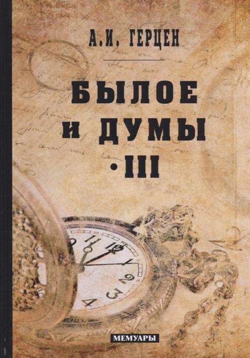 Герцен А. Былое и думы Том III герцен герцен сочинения в двух томах том 2