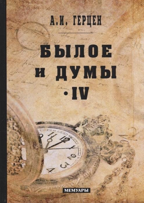 Герцен А. Былое и думы Том IV герцен герцен сочинения в двух томах том 2