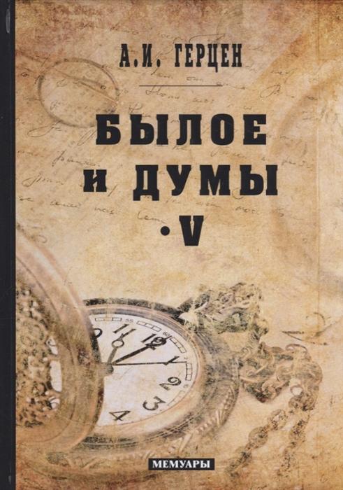 Герцен А. Былое и думы Том V герцен герцен сочинения в двух томах том 2