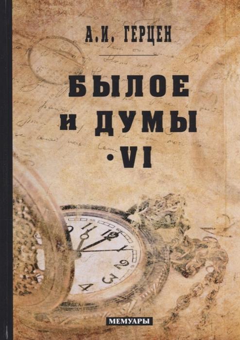 Герцен А. Былое и думы Том VI герцен герцен сочинения в двух томах том 2