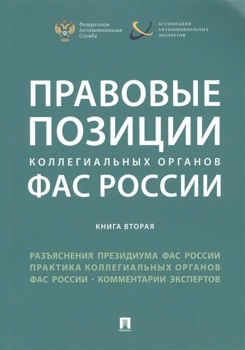 Пузыревский С., Москвитин О. (ред.) Правовые позиции коллегиальных органов ФАС России Книга вторая цены