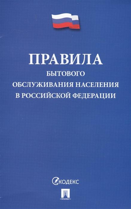 все цены на Правила бытового обслуживания населения в Российской Федерации онлайн
