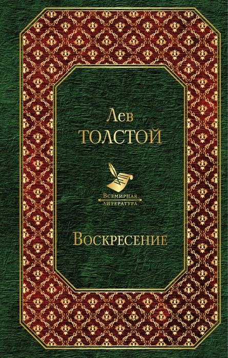 Толстой Л. Воскресение л н толстой воскресение рассказы