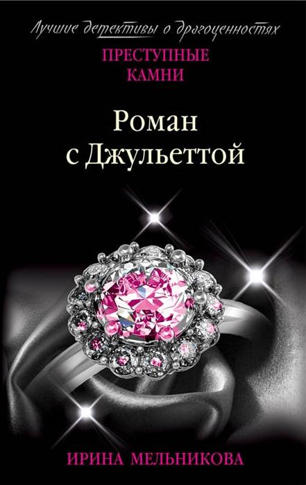 Мельникова И. Роман с Джульеттой