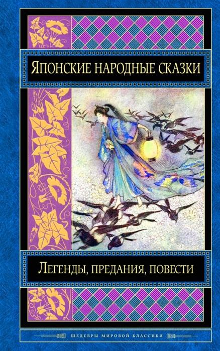 Маркова В. (сост.) Японские народные сказки санович в с японские народные сказки