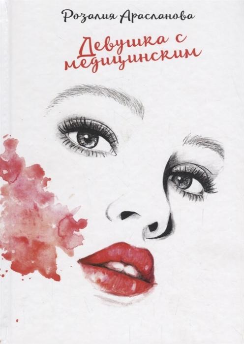Арасланова Р. Девушка с медицинским цены