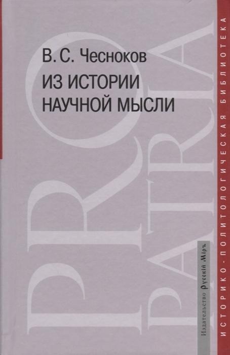Фото - Чесноков В. Из истории научной мысли н ф овчинников методологические принципы в истории научной мысли