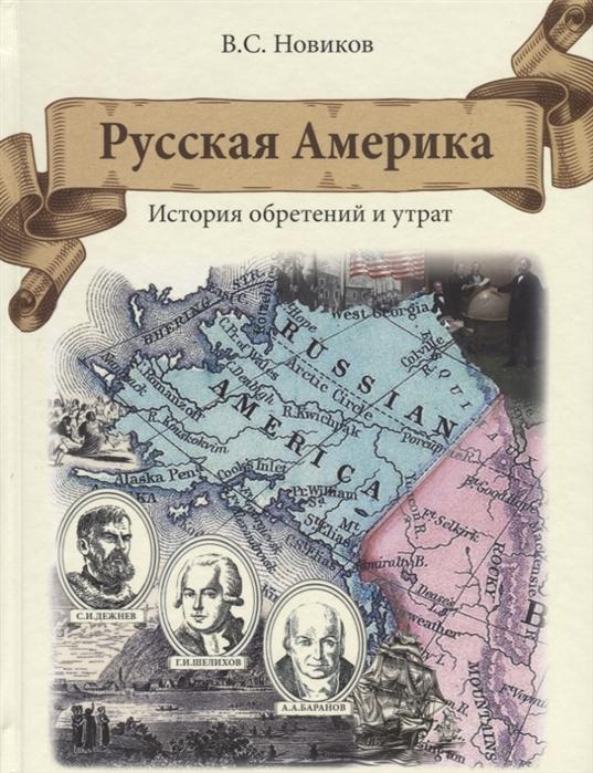 Новиков В. Русская Америка История обретений и утрат