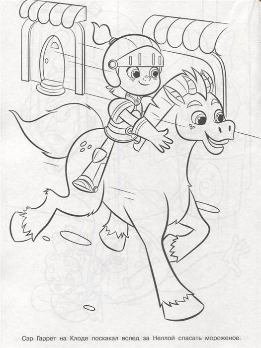 "Волшебная раскраска № РК 18046 (""Нелла-отважная принцесса ..."