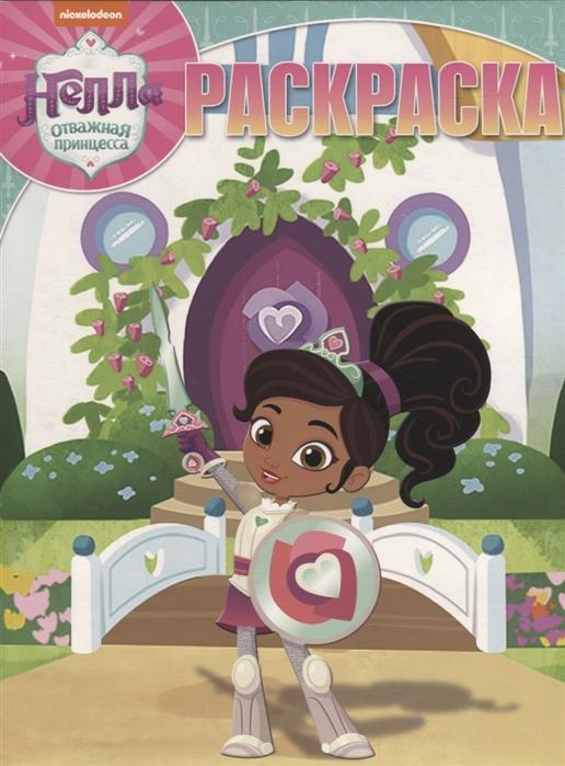 Купить Волшебная раскраска РК 18046 Нелла-отважная принцесса, Эгмонт Россия ЛТД, АО, Раскраски