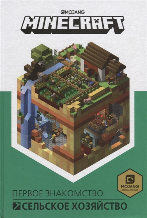 Токарева Е. (ред.) Minecraft Сельское хозяйство цена и фото