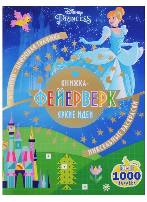 Токарева Е. (ред.) Книжка-фейерверк КФ 1802 Принцесса Disney Более 1000 наклеек касаткина е ред книжка фейерверк кф 1803 мой маленький пони
