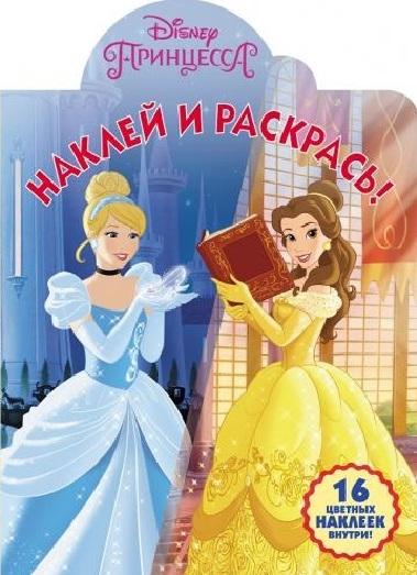 Шульман М. (ред.) Наклей и раскрась НР 18040 Принцесса Disney 16 цветных наклеек внутри цена 2017