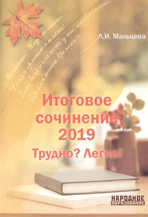 Мальцева Л. Итоговое сочинение 2019 Трудно Легко попова е итоговое сочинение 2018 2019 год