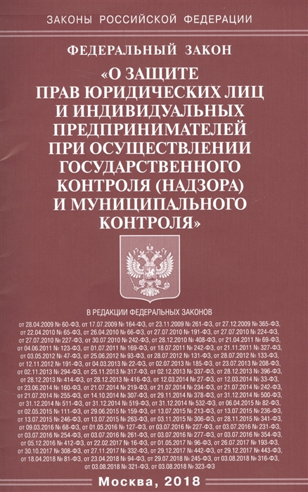 Федеральный закон О защите прав юридических лиц и индивидуальных предпринимателей при осуществлении государственного контроля надзора муниципального контроля