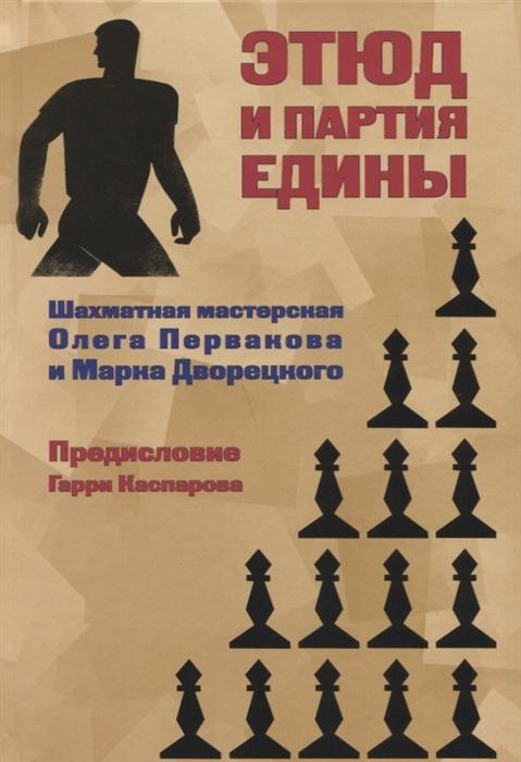 Дворецкий М., Перваков О. Этюд и партия едины