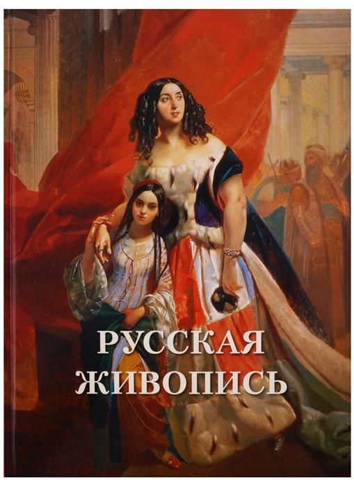 Астахов А. (сост.) Русская живопись