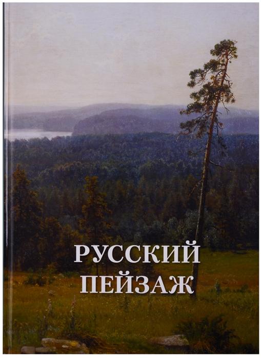 Астахов А. (сост.) Русский пейзаж цены онлайн