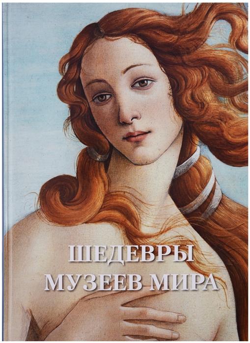 Астахов А. (сост.) Шедевры музеев мира цена в Москве и Питере