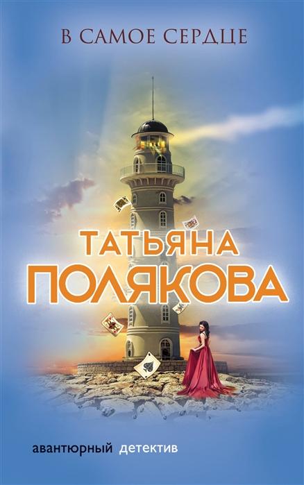 Фото - Полякова Т. В самое сердце полякова т в аста ла виста беби роман