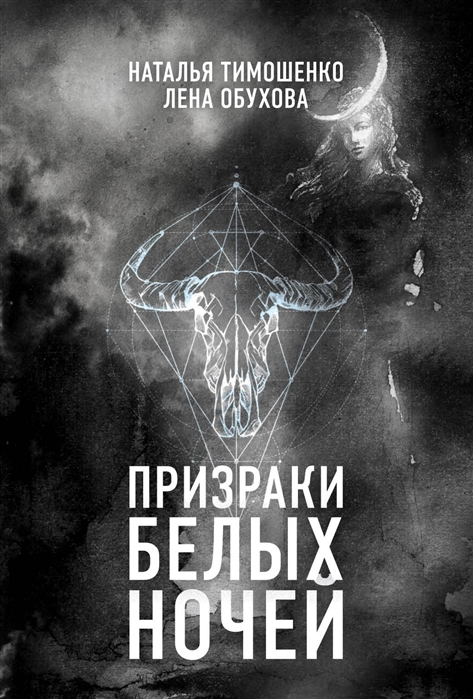 Тимошенко Н., Обухова Е. Призраки белых ночей цена