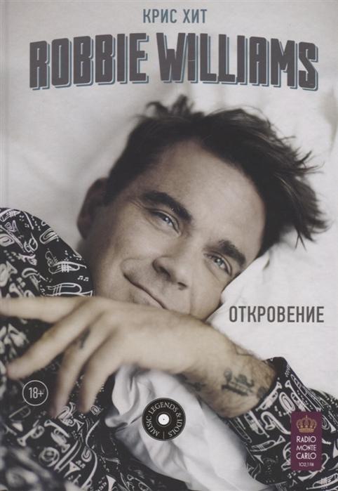 лучшая цена Хит К. Robbie Williams Откровение