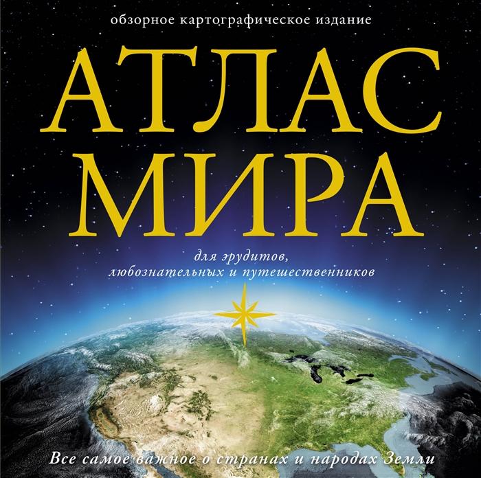 Перекрест В. (отв. ред.) Атлас мира зусева в отв ред советский стиль