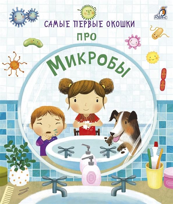 Купить Самые первые окошки Про микробы, Робинс, Книги - игрушки