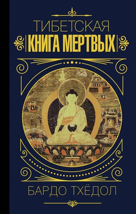 Кулишенко Ю. (ред.) Бардо Тхедол Тибетская книга мертвых