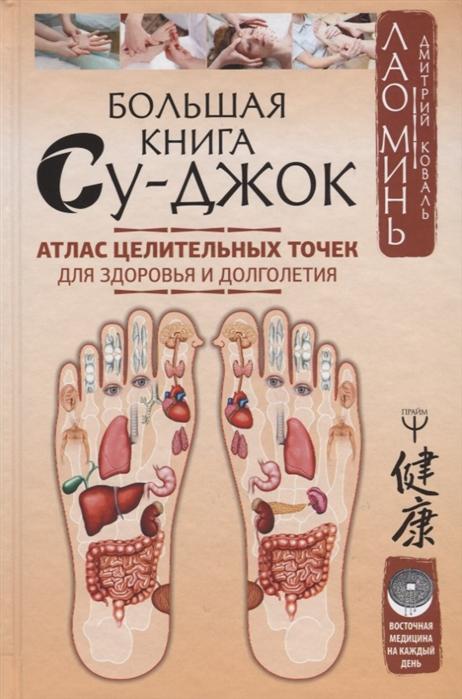 Лао Минь, Коваль Д. Большая книга Су-джок Атлас целительных точек для здоровья и долголетия