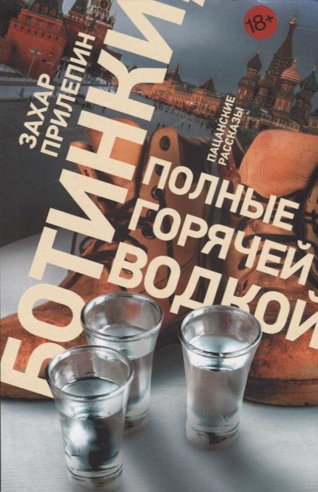 цена Прилепин З. Ботинки полные горячей водкой Пацанские рассказы