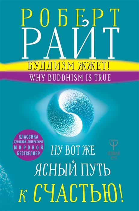 Райт Р. Буддизм жжет Ну вот же ясный путь к счастью Нейропсихология медитации и просветления цена