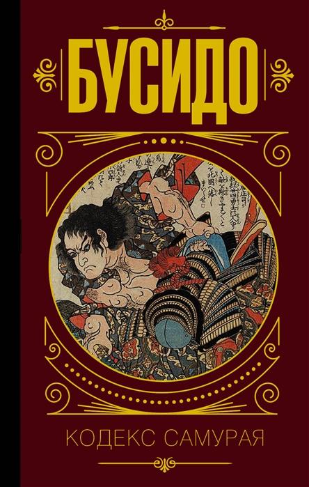 Дайдодзи Ю., Цунэтомо Я., Сохо Т. Бусидо Кодекс самурая цена