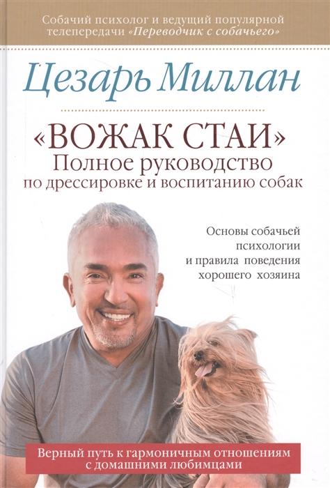Миллан Ц. Вожак стаи Полное руководство по дрессировке и воспитанию собак