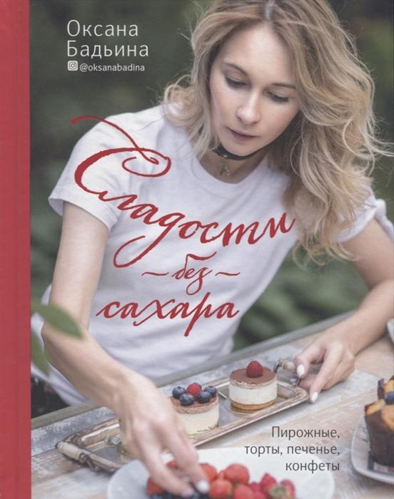 Бадьина О. Сладости без сахара Пирожные торты печенье конфеты