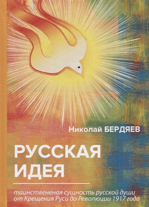 Бердяев Н. Русская идея цена