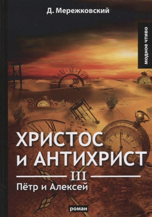 Мережковский Д. Христос и Антихрист III Петр и Алексей цена