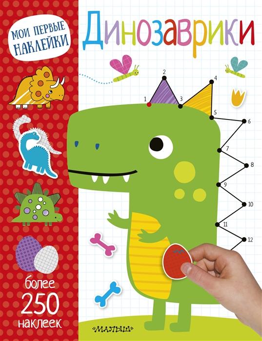 Шутюк Н. (ред.) Динозаврики шутюк н ред поиграй со мной 32 наклейки