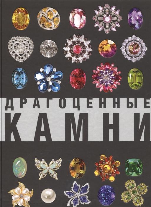 Лагутенков А. Драгоценные камни Большой иллюстрированный гид мерников а оружие иллюстрированный гид