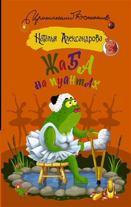 Александрова Н. Жаба на пуантах мадунц александра игоревна дело о потерянных пуантах