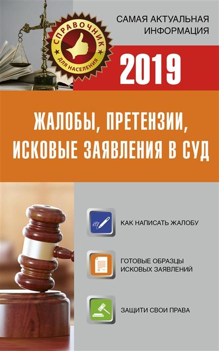 цена на Давыденко Е. (сост.) Жалобы претензии исковые заявления в суд на 2019 год