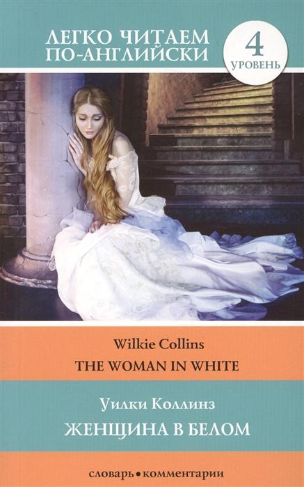 Коллинз У. Женщина в белом The Woman in white Уровень 4