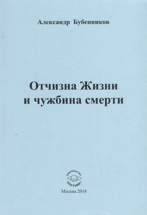 Бубенников А. Отчизна Жизни и чужбина смерти
