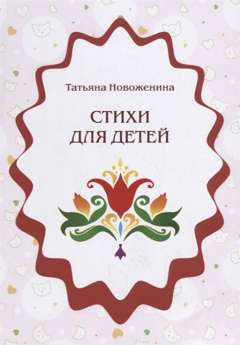 Купить Стихи для детей, Спутник+, Стихи и песни