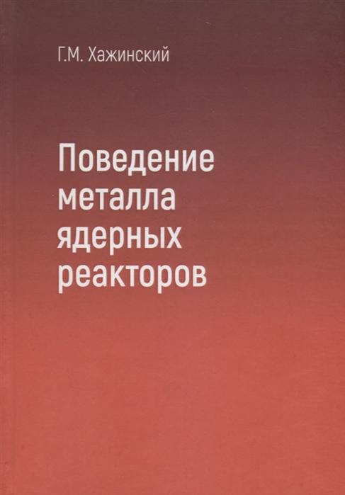 Хажинский Г. Поведение металла ядерных реакторов