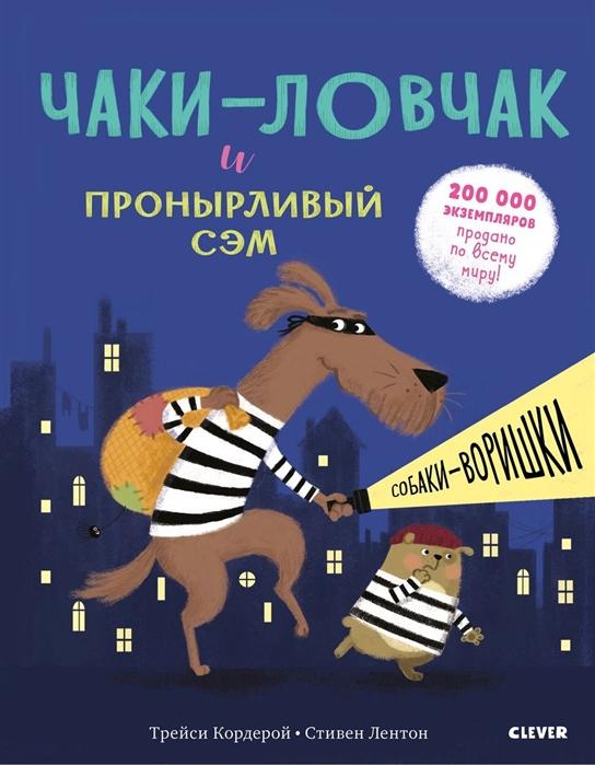 Купить Чаки-ловчак и пронырливый Сэм Собаки-воришки, Клевер, Сказки