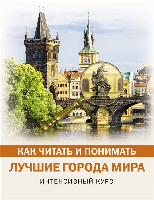 Булгакова М. (сост.) Как читать и понимать лучшие города мира отсутствует как читать и понимать лучшие города мира