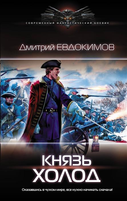 Фото - Евдокимов Д. Князь Холод евдокимов д индекс туманника